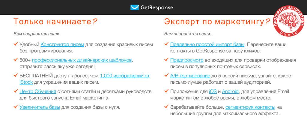 Перейти на страницу GetResponse и уже сегодня создать свою первую рассылку