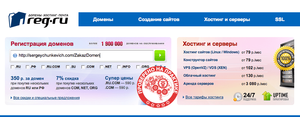Зарегистрировать свой новый домен →
