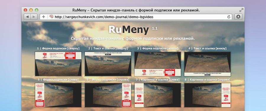 RuMeny - Скрытая ниндзя-панель с формой подписки или рекламой.