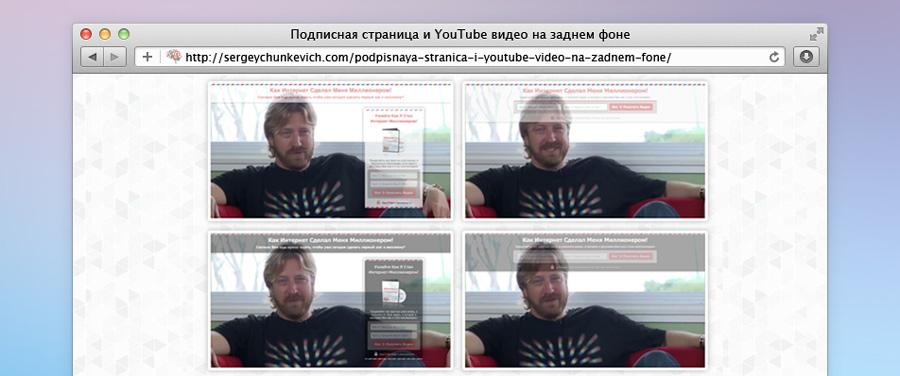 Подписная страница и YouTube видео на заднем фоне