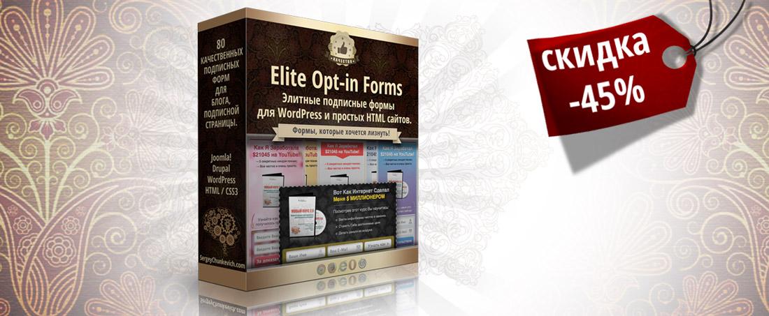 Elite Opt-in Firms - Элитные формы подписки для WordPress и обычных HTML сайтов