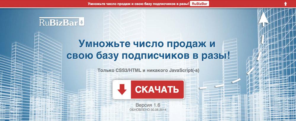 Новый вариант RuBizBar - сначала закрытый.