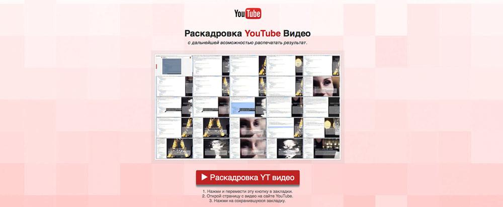 Раскадровка YouTube видео с возможностью распечатать результат.