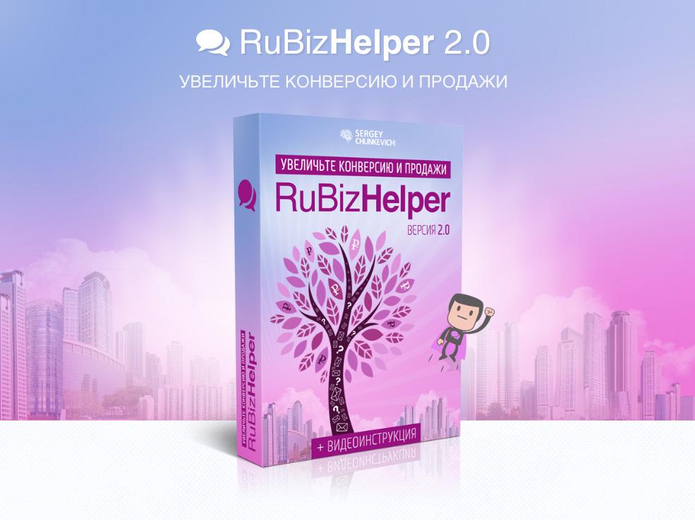 RuBizHelper 2.0 - это эффективный инструмент интернет предпринимателя, созданный специально для приема прямых сообщений с вашего продающего сайта на ваш e-mail