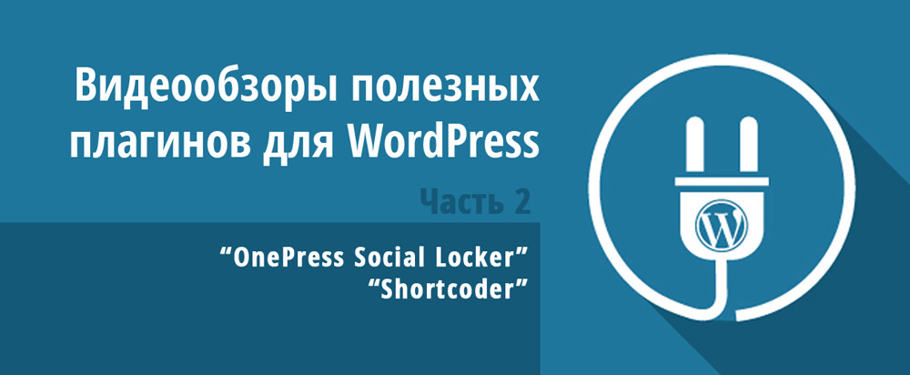 Видеообзоры полезных плагинов для WordPress блога. (WordPress SEO by Yoast, Pretty Link Lite, WP Fastest Cache)