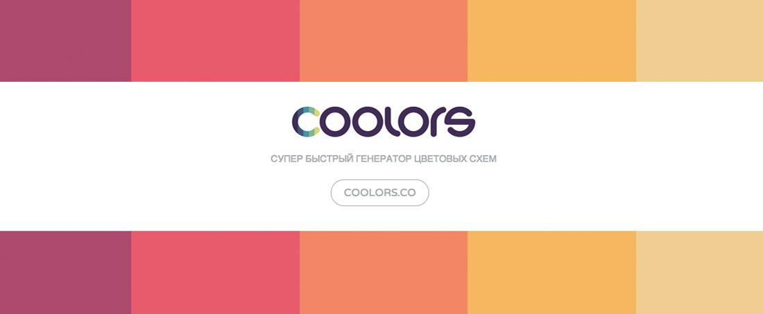 Супер быстрый генератор цветовых схем | COOLORS
