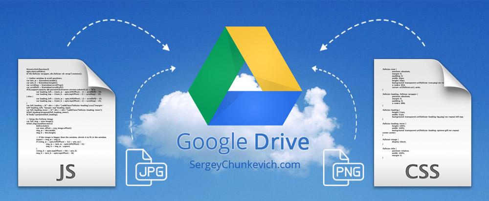 Как использовать Google Drive в качестве хостинга(облака) для CSS, JS и картинок?