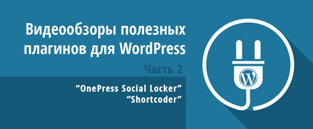 Видеообзоры полезных плагинов для WordPress. | Часть 2. [ OnePress Social Locker, Shortcoder ]
