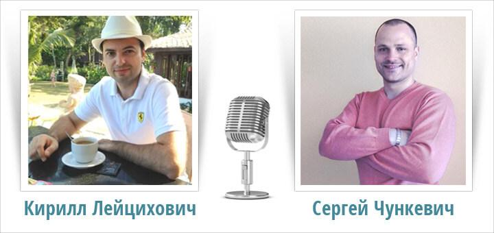 [Интервью с экспертом + вебинар]Кирилл Лейцихович и Сергей Чункевич