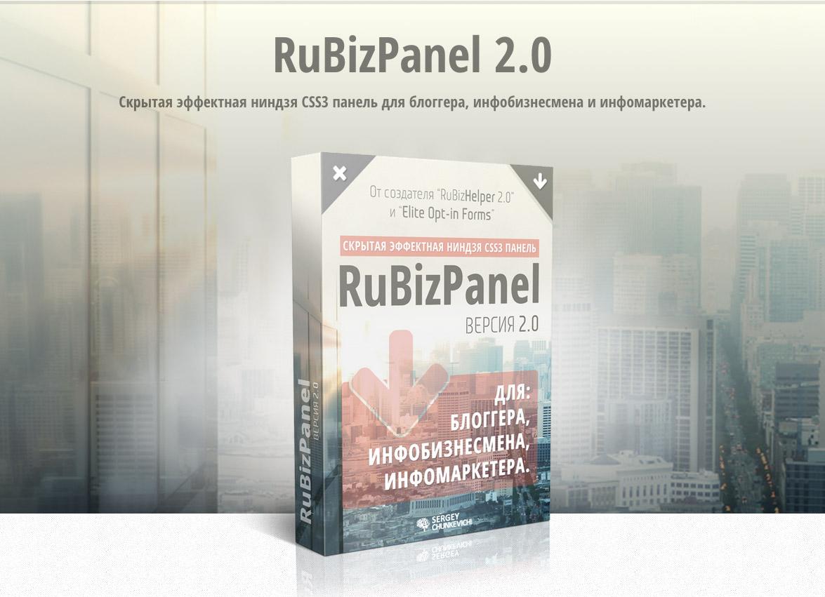 Скрытая эффектная ниндзя CSS3 панель для блоггера, инфобизнесмена и инфомаркетера. | RuBizPanel 2.0