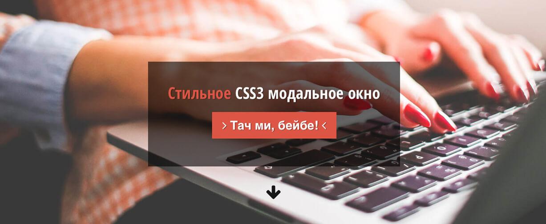 Стильное CSS3 модальное окно - RuBizCSS3Modal