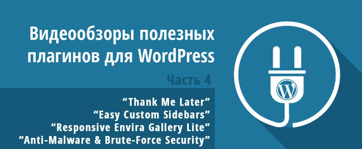Видеообзоры полезных плагинов для WordPress. | Часть 4. [ Thank Me Later, Anti-Malware by ELI, Responsive WordPress Gallery - Envira Gallery Lite, Easy Custom Sidebars ]