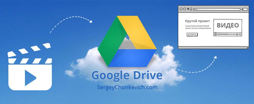 Используем Google Drive в качестве видеохостинга