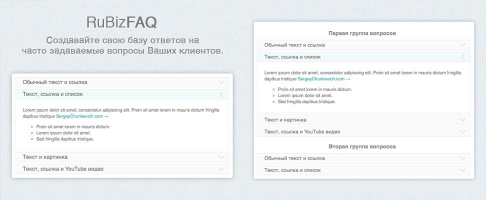 RuBizFAQ - Адаптивный jQuery скрипт аккордион FAQ. для любого сайта.