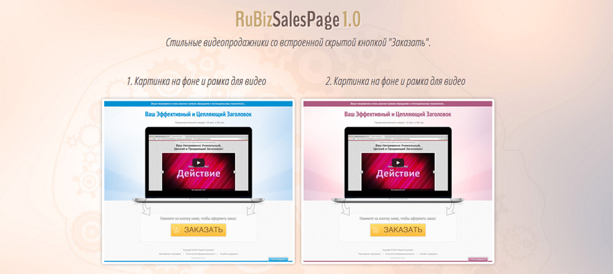 RuBizSalesPage 1.0 - Стильные видеопродажники со встроенной скрытой кнопкой (Заказать)