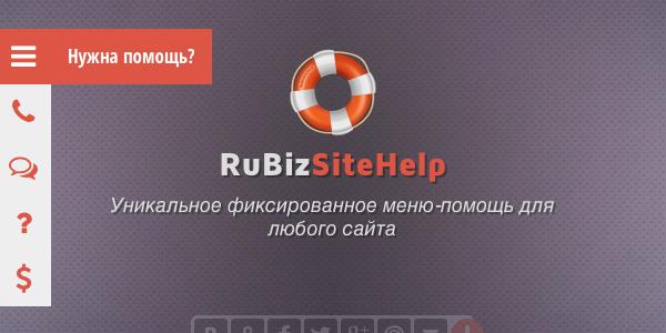 RuBizSiteHelp - Уникальное фиксированное меню-помощь для любого сайта.