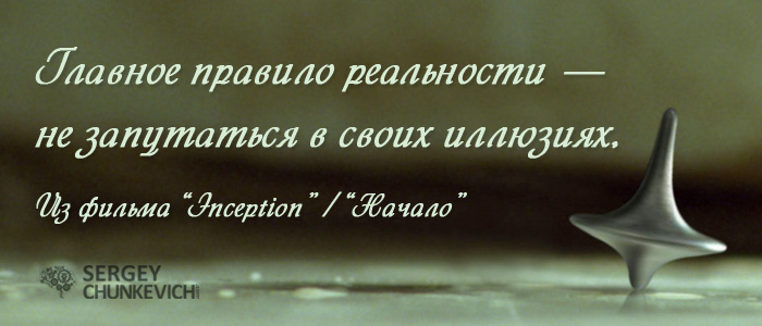 Главное правило реальности —<br /> не запутаться в своих иллюзиях. Из фильма Inception (Начало)