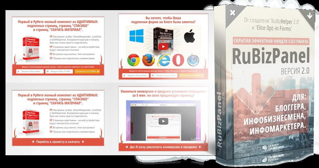 RuBizPanel 2.0 - Скрытая эффектная ниндзя CSS3 панель для блоггера, инфобизнесмена и инфомаркетера.