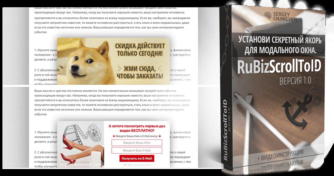 Установи секретный якорь для модального окна | RuBizScrollToID