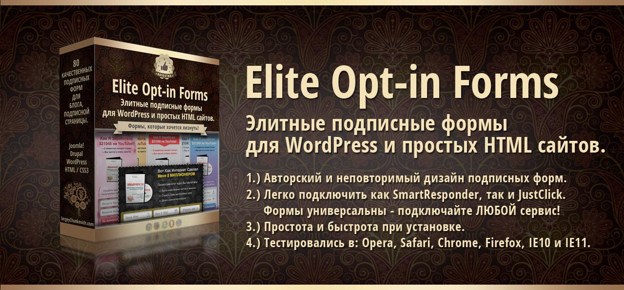 Elite Opt-in Forms - Элитные подписные формы для WordPress и простых HTML сайтов