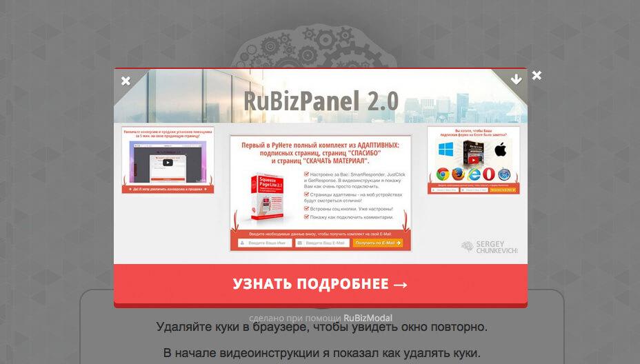 Новый вариант дизайна для RuBizModal