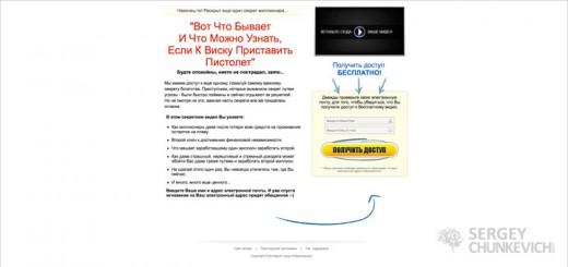 Подписная страница Squeeze Page - .результативный инструмент онлайн бизнеса