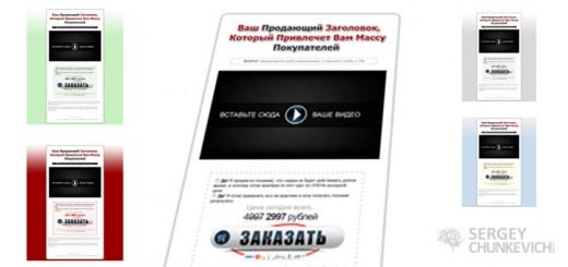 Отличный видеопродажник для старта Вашего платного продукта | Часть 2.