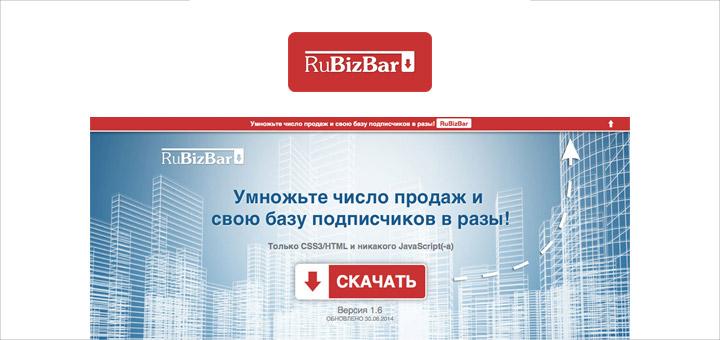 Умножьте число продаж и свою базу подписчиков в разы! | RuBizBar.ru