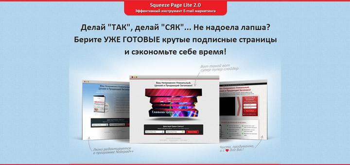 Элитные подписные страницы. Эффективный инструмент E-mail маркетинга | SqueezePageLite 2.0