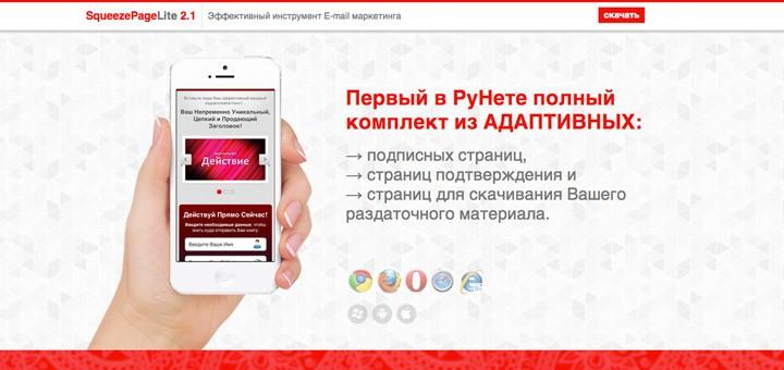 Адаптивные подписные страницы. Эффективный инструмент E-mail маркетинга | SqueezePageLite 2.1.