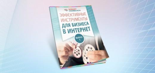 №1 | Эффективные инструменты для бизнеса в интернет