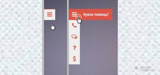 Уникальное фиксированное меню-помощь для любого сайта | RuBizSiteHelp