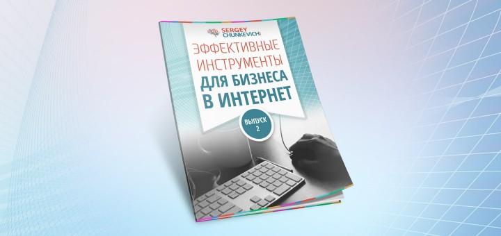 №2 | Эффективные инструменты для бизнеса в интернет