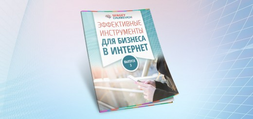 №3 | Эффективные инструменты для бизнеса в интернет