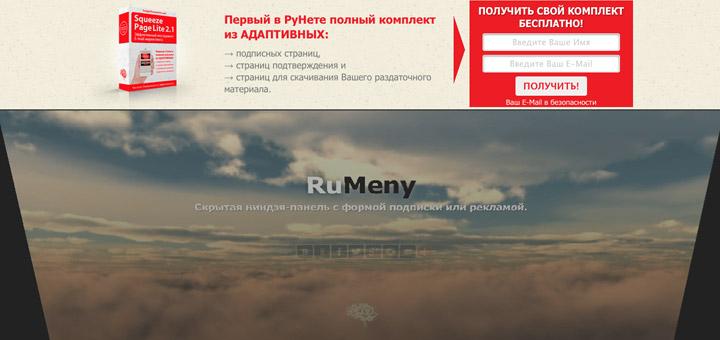 Скрытая ниндзя-панель с формой подписки или рекламой | RuMeny