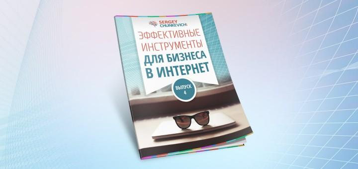 №4 | Эффективные инструменты для бизнеса в интернет