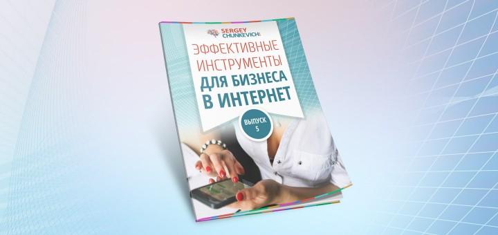 №5 | Эффективные инструменты для бизнеса в интернет
