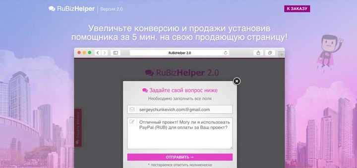 Увеличьте конверсию и продажи установив помощника за 5 мин. на свою продающую страницу! | RuBizHelper 2.0