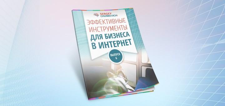 №6 | Эффективные инструменты для бизнеса в интернет