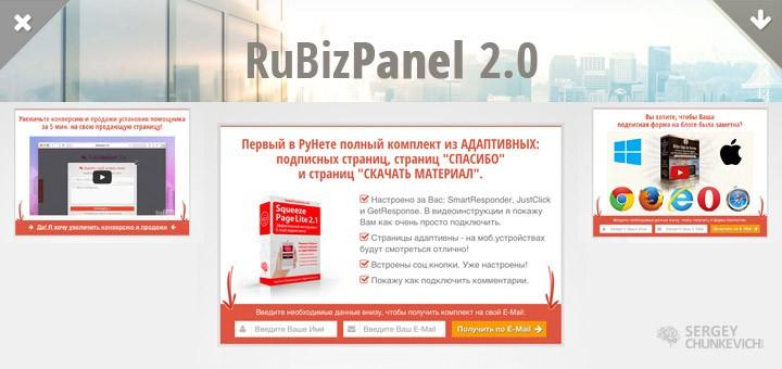 Скрытая эффектная ниндзя CSS3 панель для инфобизнесмена | RuBizPanel