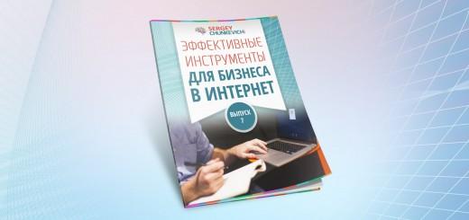 №7 | Эффективные инструменты для бизнеса в интернет