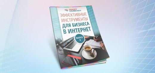 №8 | Эффективные инструменты для бизнеса в интернет