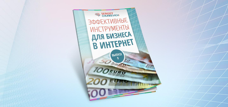 №9 - Эффективные инструменты для бизнеса в интернет