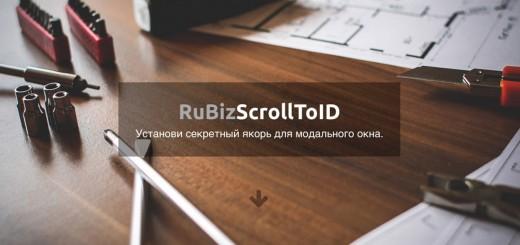RuBizScrollToID - Установи секретный якорь для модального окна.