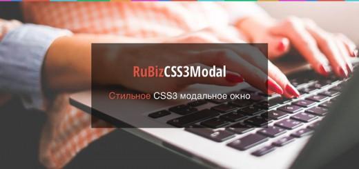 Стильное CSS3 модальное окно | RuBizCSS3Modal