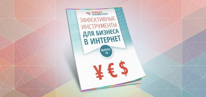 №10 | Эффективные инструменты для бизнеса в интернет