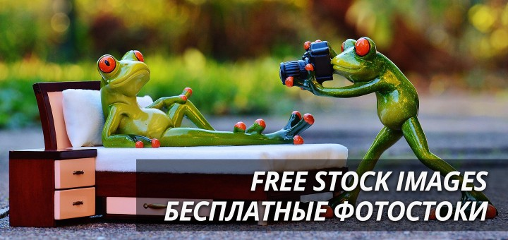 БЕСПЛАТНЫЕ ФОТОСТОКИ || FREE STOCK FREE STOCK PHOTOS