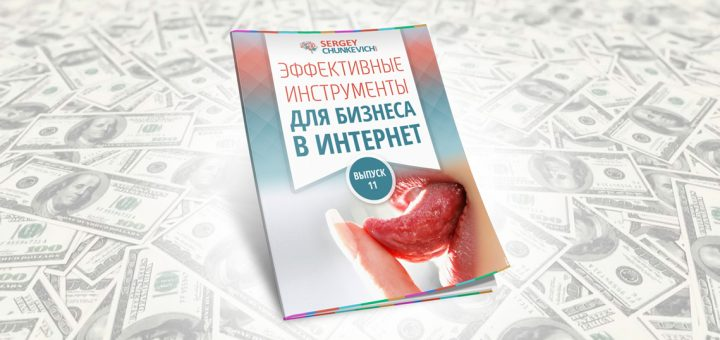 №11 | Эффективные инструменты для бизнеса в интернет