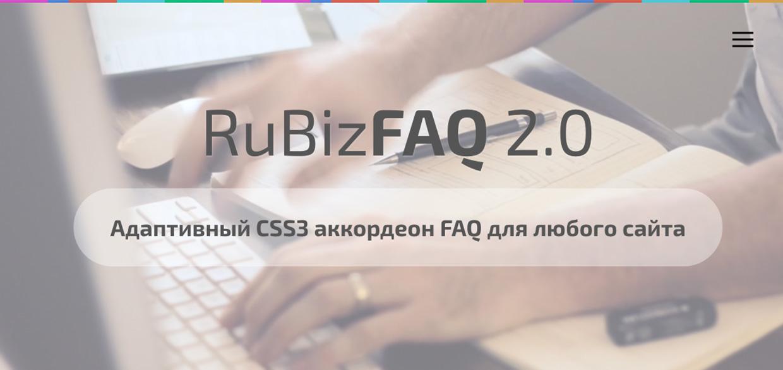 RuBizFAQ 2.0 — Адаптивный CSS3 аккордеон FAQ для любого сайта