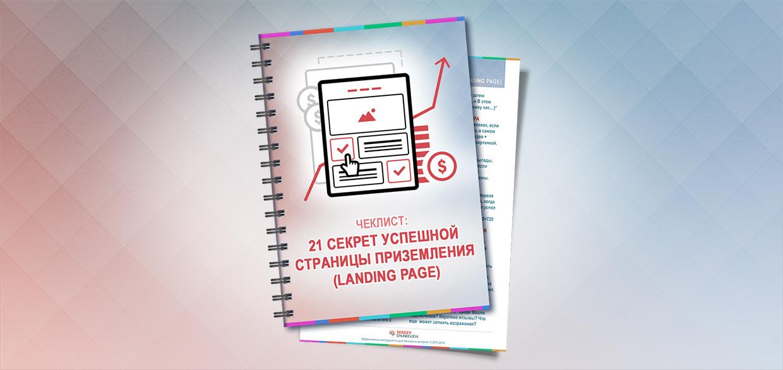 21 СЕКРЕТ успешной страницы приземления (landing page)